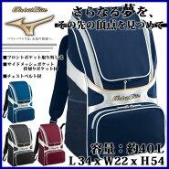 MIZUNO(ミズノ)野球ベースボールバッグ・ケース1FJD5010グローバルエリートバックパック(フロントポケット取り外し式)