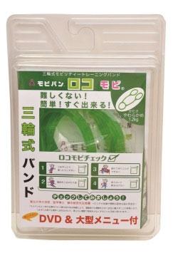 mobiban (モビバン) フィットネス フィットネス用品 RMO001 モビバン ロコモビ(グリーン)