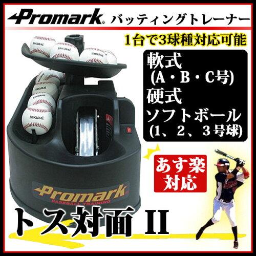 ☆☆プロマーク 野球・ソフト HT-89 バッティングトレーナー・トス対面 II 軟式球 硬式...