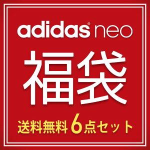 【送料無料】アディダスのスポーツカジュアル福袋!上下セット、ジャケット、パンツ、Tシャツ、...