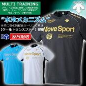 ☆☆デサントシャツメンズ半袖ムーブスポーツクールトランスファーランニングトレーニングMoveSportDAT5731DESCENTEあす楽