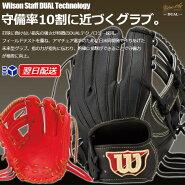 ☆☆ウィルソン硬式グラブ内野手用WTAHWQD5Tウィルソンスタッフ野球Wilsonデュアル【あす楽】