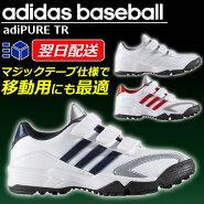 ☆☆アディダスメンズ野球トレーニングシューズadiPURETRベルクロテープアップシューズアディピュア