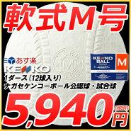 ☆軟式ボールM号ナガセケンコー試合球野球軟式公認球ナガセケンコーボール1ダース(12個)一般中学生用メジャー号16JBR11100あす楽