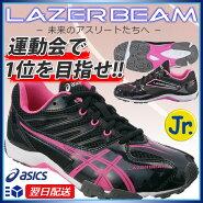 ☆☆アシックスレーザービームシューズジュニア紐タイプ運動会靴ランニング9019TKB205SAasicsあす楽送料無料