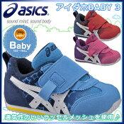 ☆アシックスすくすくアイダホ新作ベビーPT-ES3子供靴スニーカーベルトタイプあす楽TUB168asics