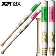 ☆ザナックストレーニングバットソフトボール木製84cm900g平均BTB-1007XANAXあす楽送料無料即日出荷日本製