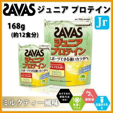 SAVAS (ザバス) プロテイン・サプリメント CT1026 ザバス ジュニア プロテイン 168g (約12食分) 【マスカット風味】