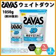 SAVAS (ザバス) プロテイン・サプリメント CZ7047 ザバス ウェイトダウン 1050g (約50食分) 【ヨーグルト風味】