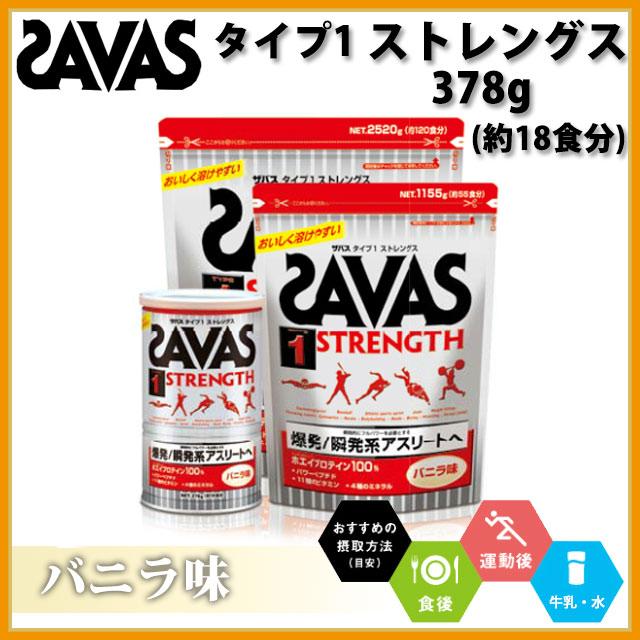 アミノ酸, その他 SAVAS () CZ7314 1 378g (18)
