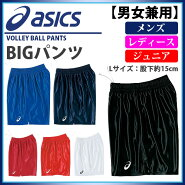 asics(アシックス)バレーボールゲームパンツXW1738BIGパンツ吸汗速乾【ジュニア対応】