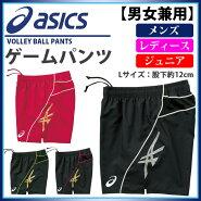 asics(アシックス)バレーボールプラパンXW1814ゲームパンツ軽量ストレッチ
