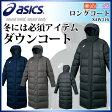 アシックス ベンチコート XAW316 asics 防寒 フード付き ダウンコート【メンズ】【送料無料】