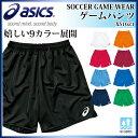 asics アシックス サッカーウェア 半ズボン ハーフパンツ ゲームパンツ メンズ 男性用 フットボール フットサル XS1621