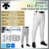デサント 野球 ユニフォームパンツ プロモデル ロング DB1010LP 草野球 DESCENTE