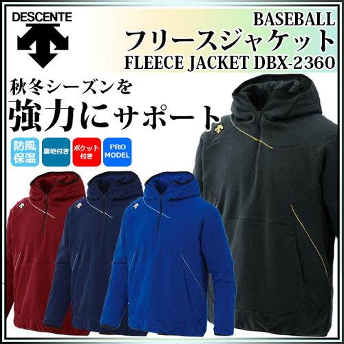 デサント フリースジャケット DBX-2360 DESCENTE 野球 プロモデル