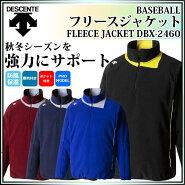 デサントフリースジャケットDBX-2460DESCENTE野球プロモデル【メンズ】