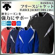 デサントフリースジャケットDBX-2461DESCENTE野球プロモデル【メンズ】