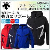 【期間限定早割】デサント フリースジャケット DBX-2560 DESCENT 野球 パーカー【メンズ】