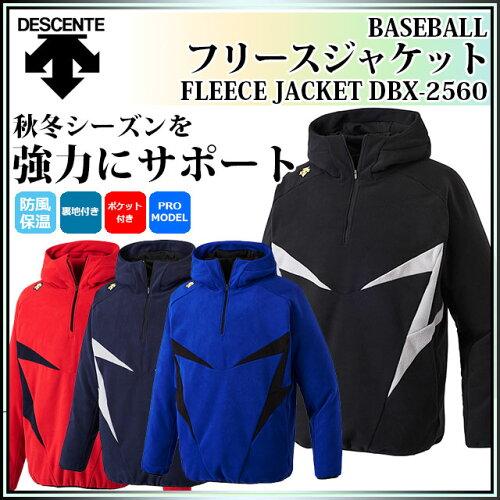 デサント フリースジャケット DBX-2560 DESCENT 野球 パーカー