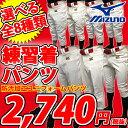☆☆ミズノ 野球 ユニフォームパンツ 練習着 52PW789 ストレッチ 防汚加工 スペアパンツ