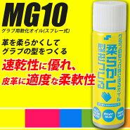 ☆エスエスケイグラブ用軟化オイル(スプレー式)MG10SSK野球・ソフトあす楽メンテナンス