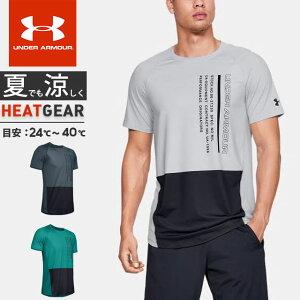 ☆ネコポス アンダーアーマー メンズ Tシャツ 半袖 UA MK-1 ショートスリーブ カラーブロック フィッティド ヒートギア 速乾 防臭加工 メッシュ 通気性 ランニング トレーニング 1345244 UNDER ARMOUR あす楽