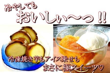 紅はるか極み焼き芋】※冷凍