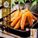 干し芋 紅はるか ほし焼きいも 茨城産 無添加 送料無料 紅天使【お試し 1パック 150g】