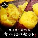 紅天使 & 旭甘十郎 (シルクスイート) 食べ比べ セット さつまいも 冷凍 焼き芋 茨城県産 送料無料【2kg】 (500g*2、500g*2)