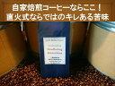 送料無料 自家焙煎コーヒー 珈琲豆 コーヒー豆インドネシアマンデリン ビンタンリマ深煎り200g