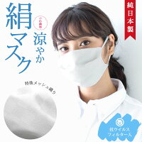 抗ウイルス シルク100%マスク 小杉のマスク 絹マスク 爽やか 日本製 抗ウイルスフィルター入り UVカット 高級マスク 肌荒れしない 天然素材 オーガニックマスク【K-1】