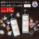 【日本製】防疫製品等推奨品!植物由来の除菌消臭スプレー