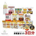 非常食 セット 1人 3日間分 5年保存 【防災士と栄養士が...