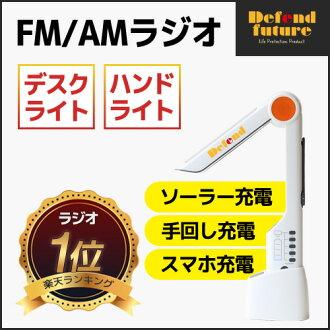 【ダイナモラジオLEDライトソーラー手回しUSB充電AMFMラジオデスクライトdefendfuture【防災士厳選】