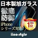 送料無料【日本製旭ガラス使用】ガラスフィルム iPhone8...
