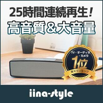 iina-styleBluetoothワイヤレススピーカー