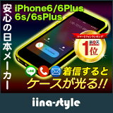iPhone6s ケース 着信で 光る ケース LED フラッシュ カバー 5.5インチ 4.7インチ iPhone6S Plus iPhone6 Plus iPhone6S iPhone6 光るケース 【iina-style】