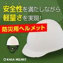国家検定合格 ヘルメット 防災 【日本製】ヘルメット 防災用...