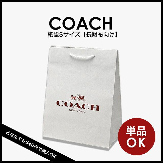 d78b1dd5e2bd コーチCOACHアウトレット紙袋/ショップバッグ/ショッパーホワイトver.【Sサイズ】