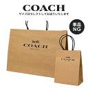 【単品購入不可】コーチ COACH アウトレット紙袋 ホワイト・クラフト・ブラック/セレクトサイズ(購入商...