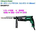 日立工機 ロータリーハンマドリル DH28PCY 【コンクリート28mm 3モード切替 低振動】