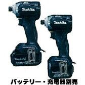 マキタ 14.4V 充電式インパクトドライバ TD160DZB 【本体のみ】 黒  ※充電器、バッテリーは別売です。
