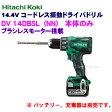 日立工機 14.4Vコードレス振動ドライバドリル DV14DBSL(NN)【本体のみ】緑 ※バッテリー、充電器、ケースは別売です。