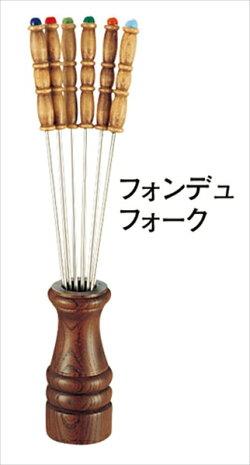 インテックカネキ木柄フォンデュフォーク(6本組)6-1683-1101PHO24