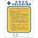 (株)日本緑十字社 緑十字 作業主任者職務標識 有機溶剤作...