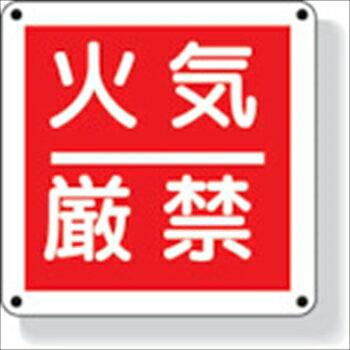 ユニット(株) ユニット 防火標識 火気厳禁 300×300mm 再生ポリプロピレン [ 82560 ]