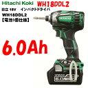 日立工機 18V 6.0Ah インパクトドライバー WH18DDL2 【電池1個仕様 】アグレッシブグリーン