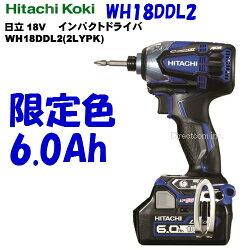 【限定色】日立工機18VインパクトドライバーWH18DDL2(2LYPK)【6.0Ah電池付フルセット】ソリッドブルー