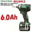 日立工機 14.4V インパクトドライバー WH14DDL2(2LYPK) L 【6.0Ah電池付 フルセット】アグレッシブグリーン